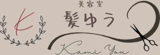 美容室 髪ゆう-KAMI YOU-ロゴ