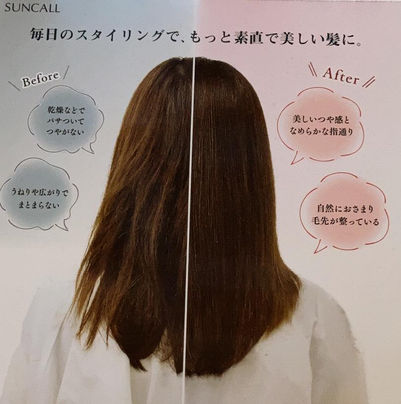 """""""髪質改善ストリートメント"""""""